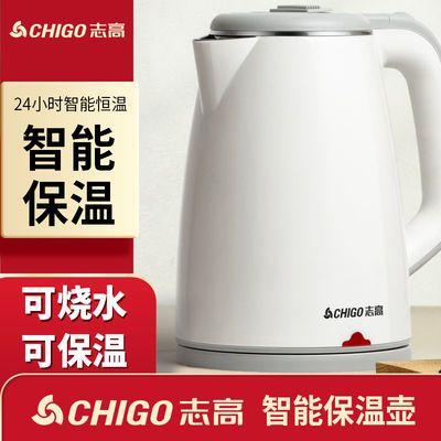 志高家用电热水壶烧水壶热水壶电水壶水壶不锈钢保温大容量宿舍