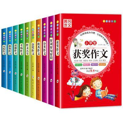 【特价】2020黄冈作文全套10册小学生作文书3-4-5-6年级作文大全