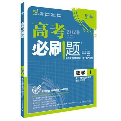 【特价】2020版理想树67高考必刷题数学4立体几何 高中必刷题数学