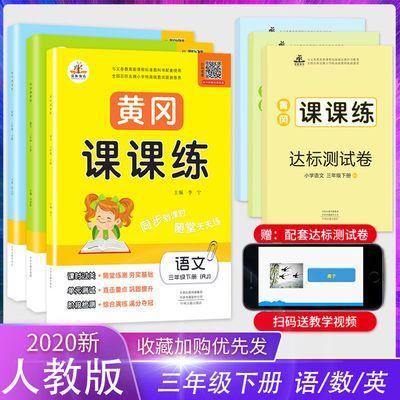 【特价】2020人教部编版黄冈课课练三年级下册数学英语文同步练习