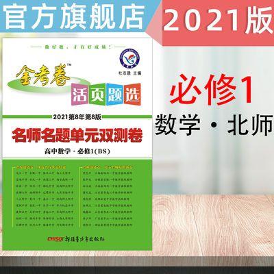 全国版2021金考卷活页题选必修一高中数学必修1北师大版BSD