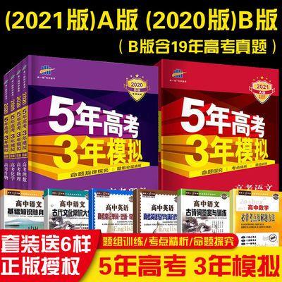 【特价】五年高考三年模拟2021数学AB版全国版山东版新高考五三高