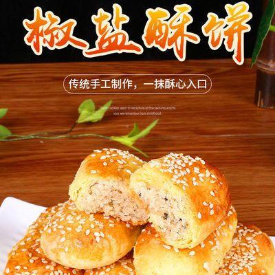 新鲜椒盐酥饼老婆饼椒盐点心整箱牛舌饼传统糕点手工馅饼早餐茶点