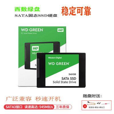 西部数据/WD 120G 240G SSD 480G固态硬盘SATA台式笔记本 绿盘SSD