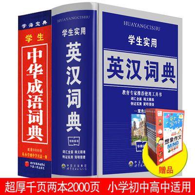 【特价】英语字典 英汉汉英双解大小互译词典 牛津高阶高中初中小