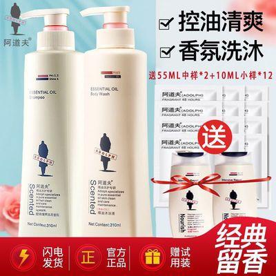 阿道夫留香洗发水护发素沐浴露310ml*2瓶套装去屑控油洗头膏正品