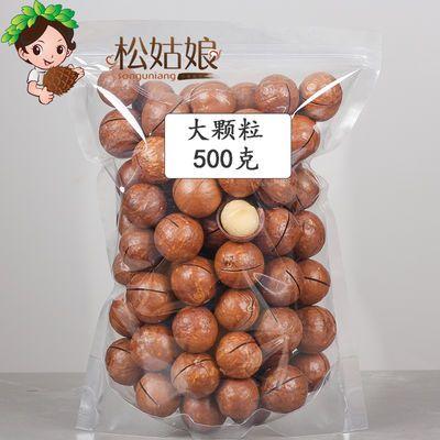 新货奶油奶香夏威夷果总重1000g/500g/250g/120g送开口器零食坚果