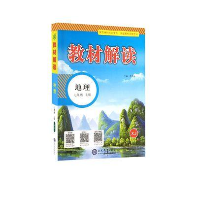 2020新版教材解读七年级上册地理书湘教版部编版 中学7年级地理书