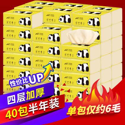【40包整箱】缘点本色纸巾抽纸批发整箱面巾纸卫生餐巾纸巾12包