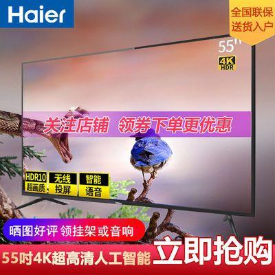 海尔液晶电视机32/43/50/55/65英寸4K超高清智能网络WiFi平板电视