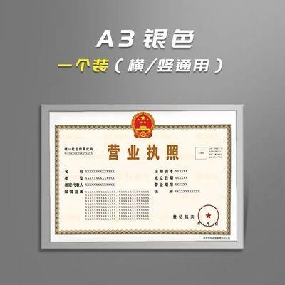 新版工商营业执照框三合一食品卫生许可证框贴墙A3正本A4副本证框