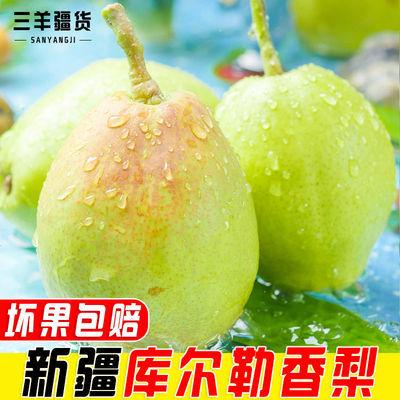 新疆库尔勒香梨带箱5斤梨子脆甜小香梨皇冠梨2斤非砀山梨新鲜水果