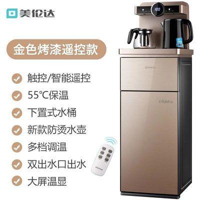 美伦达全自动饮水机立式家用茶吧机冷热遥控智能台式制冷下置水桶