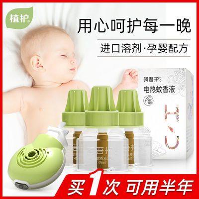 植护电液蚊香液补充液无味婴儿孕妇插电宝宝蚊香液家用驱蚊无毒