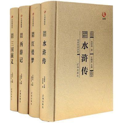 【特价】正版四大名著全套原著 全4册完整版西游记水浒传三国演义