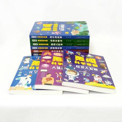 【特价】勇闯科学帝国 百科全书 儿童科普海洋神秘游动物世界十万