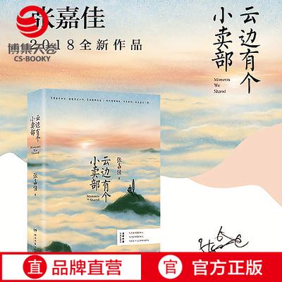 【特价】【 博集天卷正版包邮】 云边有个小卖部 张嘉佳的新书