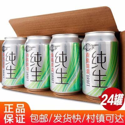 青岛啤酒纯生330ml*24听易拉罐粮食酿造啤酒整箱纯生团购批发