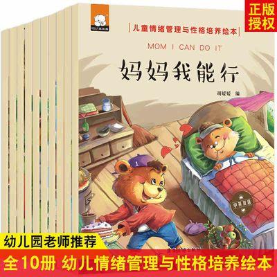 【特价】幼儿童绘本情绪管理性格培养幼儿园书3-4-5-6-7岁睡前童
