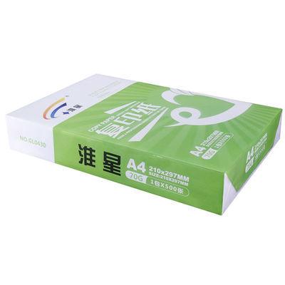 淮星A4纸包邮 办公用纸 打印用纸70克 A4纸 复印纸包邮 500张/包