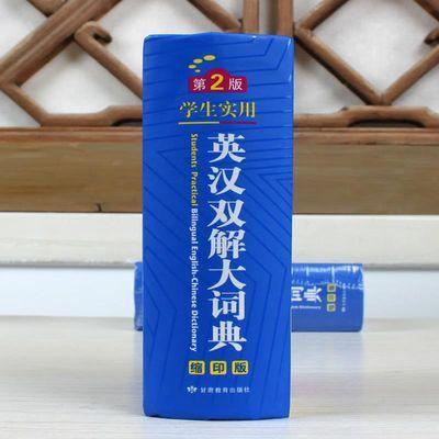 【特价】高中小学生学生实用英汉汉英词典双解牛津初中高阶英语字