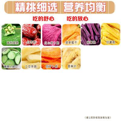 果蔬脆片混合果蔬干混合装什锦蔬菜干零食综合蔬果干儿童孕妇250g