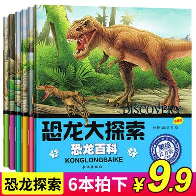 【特价】恐龙大探索美绘注音版珍藏版世界恐龙书3d版立体百科大全