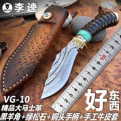 羊角大马士革小刀VG10钢刀户外刀具高硬度直刀防身锋利随身收藏刀