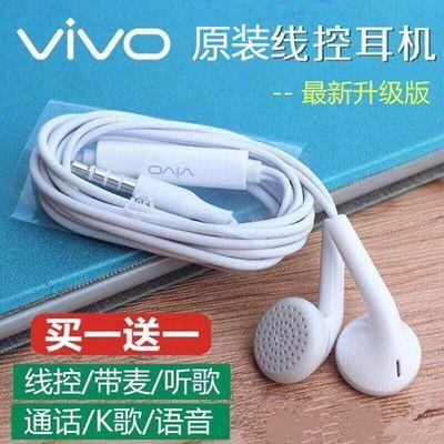 原装正品耳机vivox20 x21 x9s x7 y66 y67 y83 通用线控带麦耳