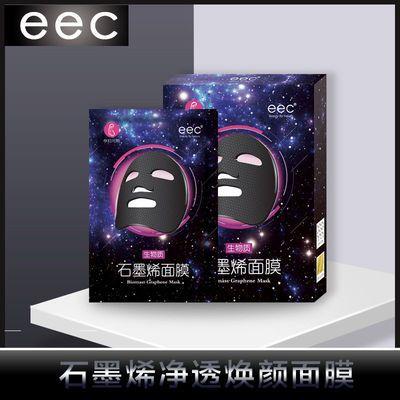 ECC石墨烯净透焕颜滋养补水缓解肌肤干燥生物修护孕妇学生用面膜