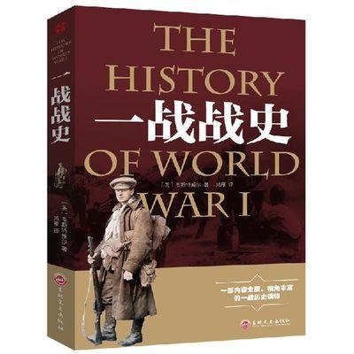 【特价】一战战史 二战全史 正版 世界历史书籍军事 初中课外书籍