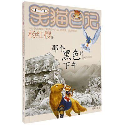 【特价】正版笑猫日记:那个黑色的下午 笑猫日记系列 杨红樱新作