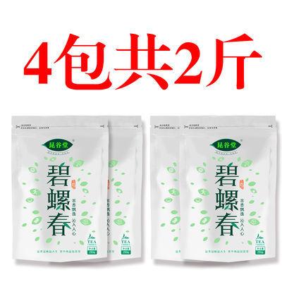 碧螺春【买一斤送一斤】2020新茶茶叶绿茶明前一级散装浓香型250g