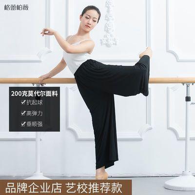 现代舞练功裤成人黑色舞蹈裤女宽松阔腿裤莫代尔直筒古典舞裤子