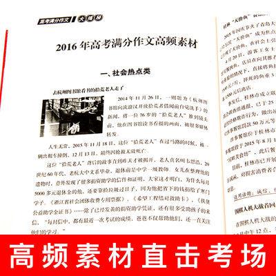 【特价】开学必备2017畅销版全套10册小学生黄冈作文书3-6年级作