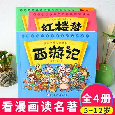 漫画书中国古典名著西游记四大名著版绘本三国演义红楼梦水浒传