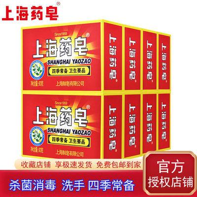 上海药皂90g中草药皂杀菌消毒香皂止痒抑菌洗手洗脸沐浴洗澡肥皂