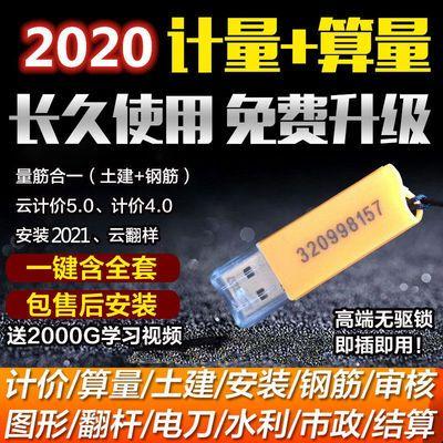 2020广联达加密锁预算软件计价土建GTJ2018钢筋安装算量市政装饰