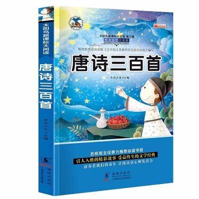 【特价】唐诗三百首彩图注音6-12岁少儿图书小学生必背古诗1-6年
