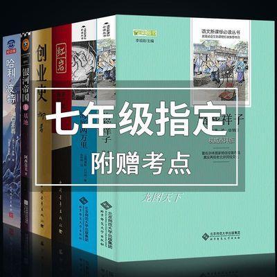 【特价】七年级下册必读的课外书全套6册驼祥子老舍和海底两万里
