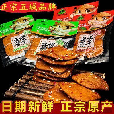 正宗五城牌茶干黄山特产五香麻辣豆腐干1包20包多规格零食35g/袋