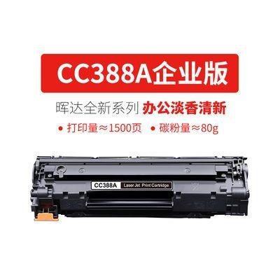 适用惠普388a硒鼓CC388A M1136 HP388a P1108 HP1007 m126a打印机