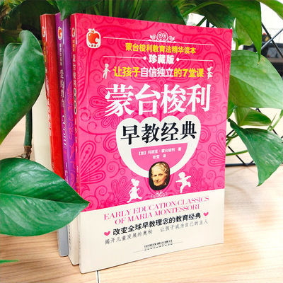 爱的教育蒙台梭利早教经典全3册宝宝育儿家庭教育儿书籍
