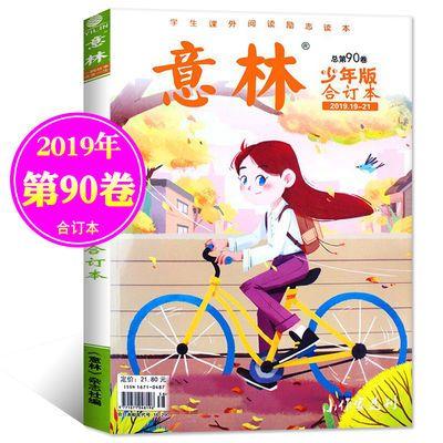 【特价】94卷到】意林少年版合订本2020年93/94卷2019年小学初中