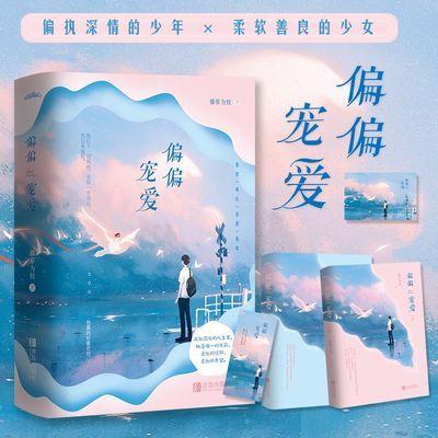 【特价】【附赠海报+书签】正版新书偏偏宠爱(全两册)藤萝为枝著