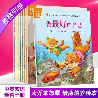 【特价】【大开本中英版双语幼儿图书】全10册儿童情绪管理与性格