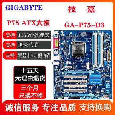 技嘉 P75-D3/D3P B75 H67 H61 Z771155针 台式机ATX大板 四槽DDR3