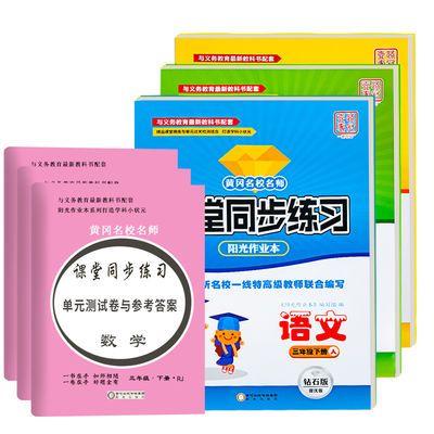【特价】三年级下册黄冈课堂同步练习册人教版语文数学作业附带试