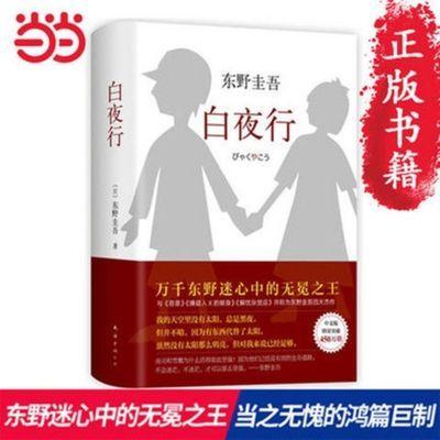 【特价】《白夜行》正版 东野圭吾 侦探悬疑推理日本作家畅销小说