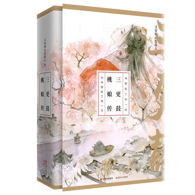 【特价】正版现货包邮:三更鼓桃娘传 青春文学 言情古风经典小说